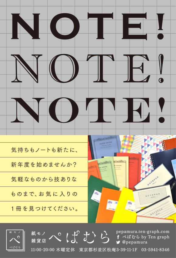 NOTE!NOTE!NOTE!