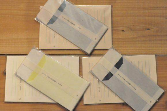 便箋と封筒 3セット