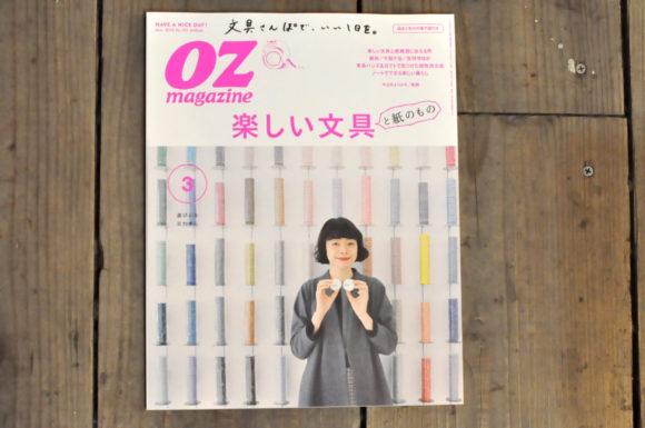 OZmagazine3月号表紙