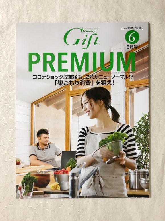 Gift Premium 6月号