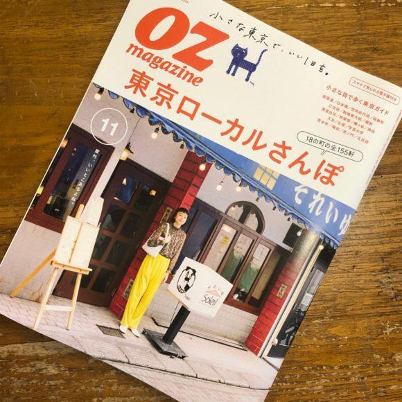 oz magazine 東京ローカルさんぽ