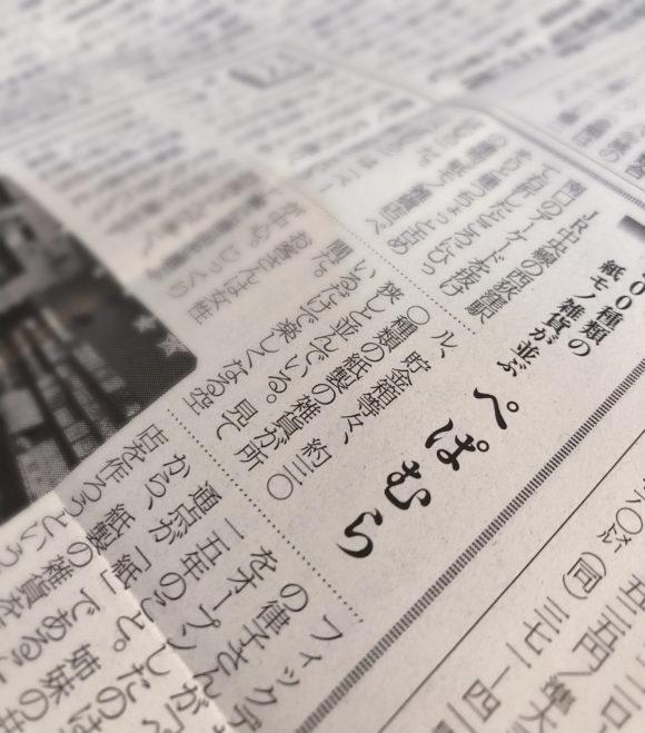 紙之新聞 ぺぱむら記事